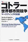 コトラー世界都市間競争 / マーケティングの未来