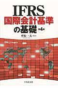 IFRS国際会計基準の基礎 第4版