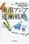 中小・ベンチャー企業のための東南アジア進出戦略