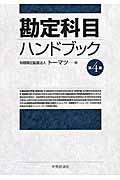勘定科目ハンドブック 第4版