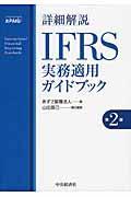 詳細解説IFRS実務適用ガイドブック 第2版
