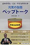 ペップトーク 感動体験編