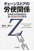チェーンストアの労使関係 / 日本最大の労働組合を築いたZモデルの探求