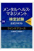 メンタルヘルス・マネジメント検定試験公式テキスト2種ラインケアコース 第4版
