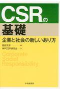 CSRの基礎 / 企業と社会の新しいあり方