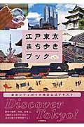 江戸東京まち歩きブック