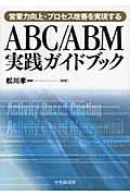 ABC/ABM実践ガイドブック / 営業力向上・プロセス改善を実現する