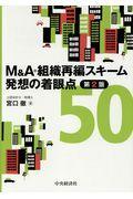M&A・組織再編スキーム発想の着眼点50 第2版