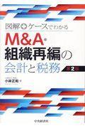 M&A・組織再編の会計と税務 第2版
