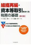 組織再編・資本等取引をめぐる税務の基礎 第3版