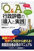 Q&A行政評価の導入と実践