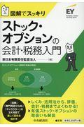 ストック・オプションの会計・税務入門 / 図解でスッキリ
