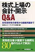 株式上場の会計・開示Q&A / 初年度特有の事項から組織再編まで