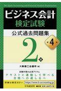 ビジネス会計検定試験公式過去問題集2級 第4版