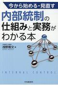 今から始める・見直す内部統制の仕組みと実務がわかる本
