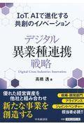 デジタル異業種連携戦略 / IoT、AIで進化する共創のイノベーション