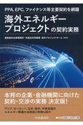 海外エネルギープロジェクトの契約実務