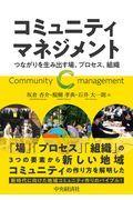 コミュニティマネジメント / つながりを生み出す場、プロセス、組織