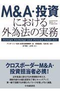 M&A・投資における外為法の実務