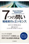 7つの問い