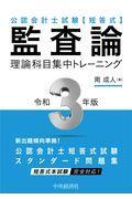 監査論理論科目集中トレーニング 令和3年版