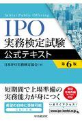 IPO実務検定試験公式テキスト 第6版