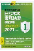ビジネス実務法務検定試験1級公式テキスト 2021年版