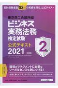 ビジネス実務法務検定試験2級公式テキスト 2021年度版