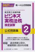 ビジネス実務法務検定試験2級公式問題集 2021年度版