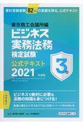 ビジネス実務法務検定試験3級公式テキスト 2021年度版