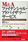 M&Aファイナンシャル・アドバイザリー・サービス / 実務をひもとく14のストーリー