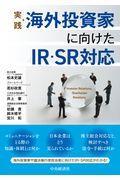 実践海外投資家に向けたIR・SR対応