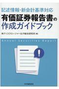 記述情報・新会計基準対応有価証券報告書の作成ガイドブック 改訂