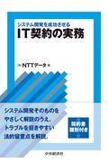 システム開発を成功させるIT契約の実務