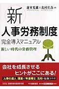 新人事労務制度完全導入マニュアル / 新しい時代の労務管理
