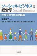 ソーシャル・ビジネスの経営学 / 社会を救う戦略と組織