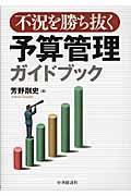 不況を勝ち抜く予算管理ガイドブック