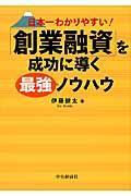 「創業融資」を成功に導く最強ノウハウ / 日本一わかりやすい!