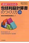 設例でわかる包括利益計算書のつくり方 第2版