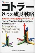 コトラー8つの成長戦略 / 低成長時代に勝ち残る戦略的マーケティング