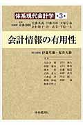 体系現代会計学 第3巻