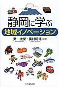 静岡に学ぶ地域イノベーション