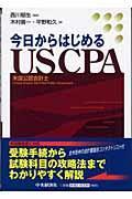 今日からはじめるUSCPA / 米国公認会計士