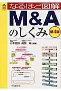 なるほど図解M&Aのしくみ 第4版
