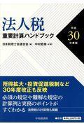 法人税重要計算ハンドブック 平成30年度版