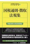 国税通則・徴収法規集 平成30年4月20日現在