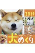 犬めくりカレンダー 2019