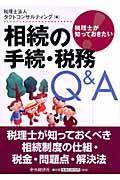 相続の手続・税務Q&A / 税理士が知っておきたい