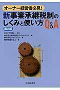 新事業承継税制のしくみと使い方Q&A 第2版 / オーナー経営者必見!