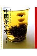 中国茶の本 / 選び方・いれ方・楽しみ方入門